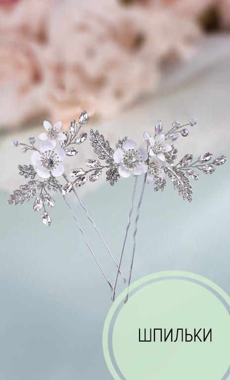 Свадебные Шпильки для Волос Невесты